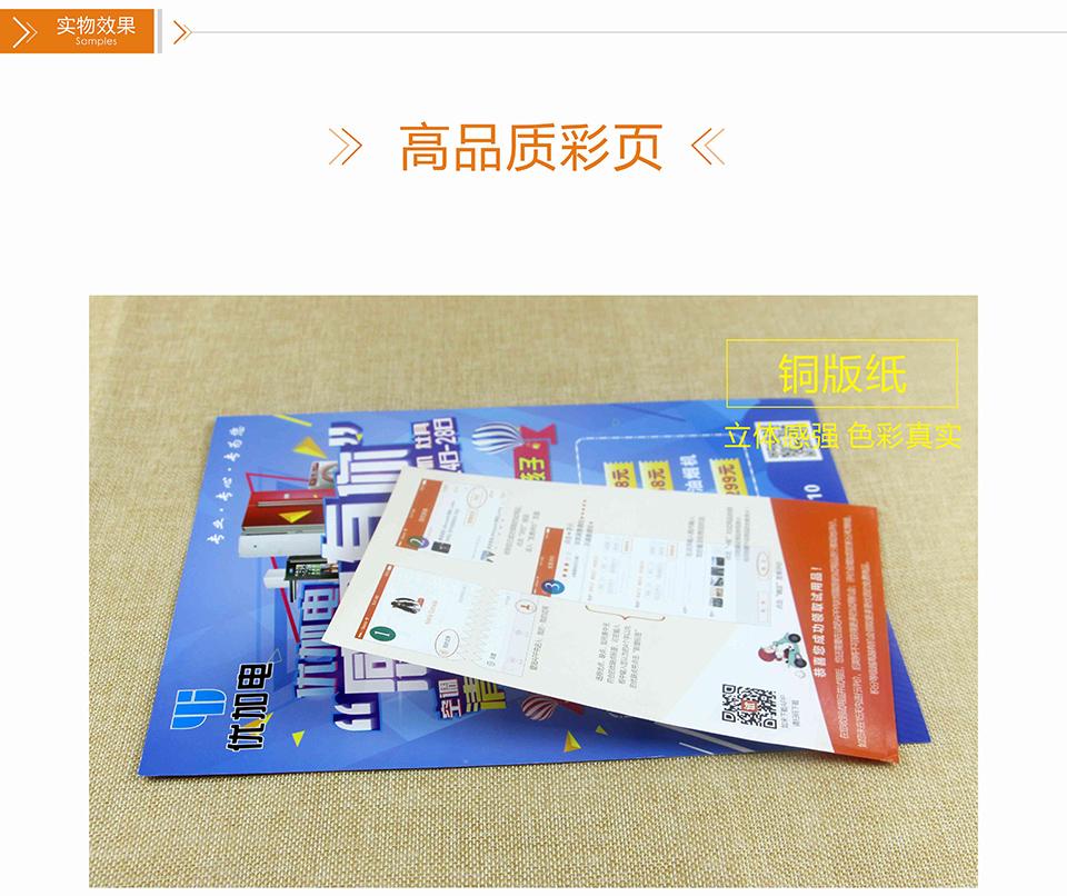 飞印网单页印刷,单张印刷实物效果