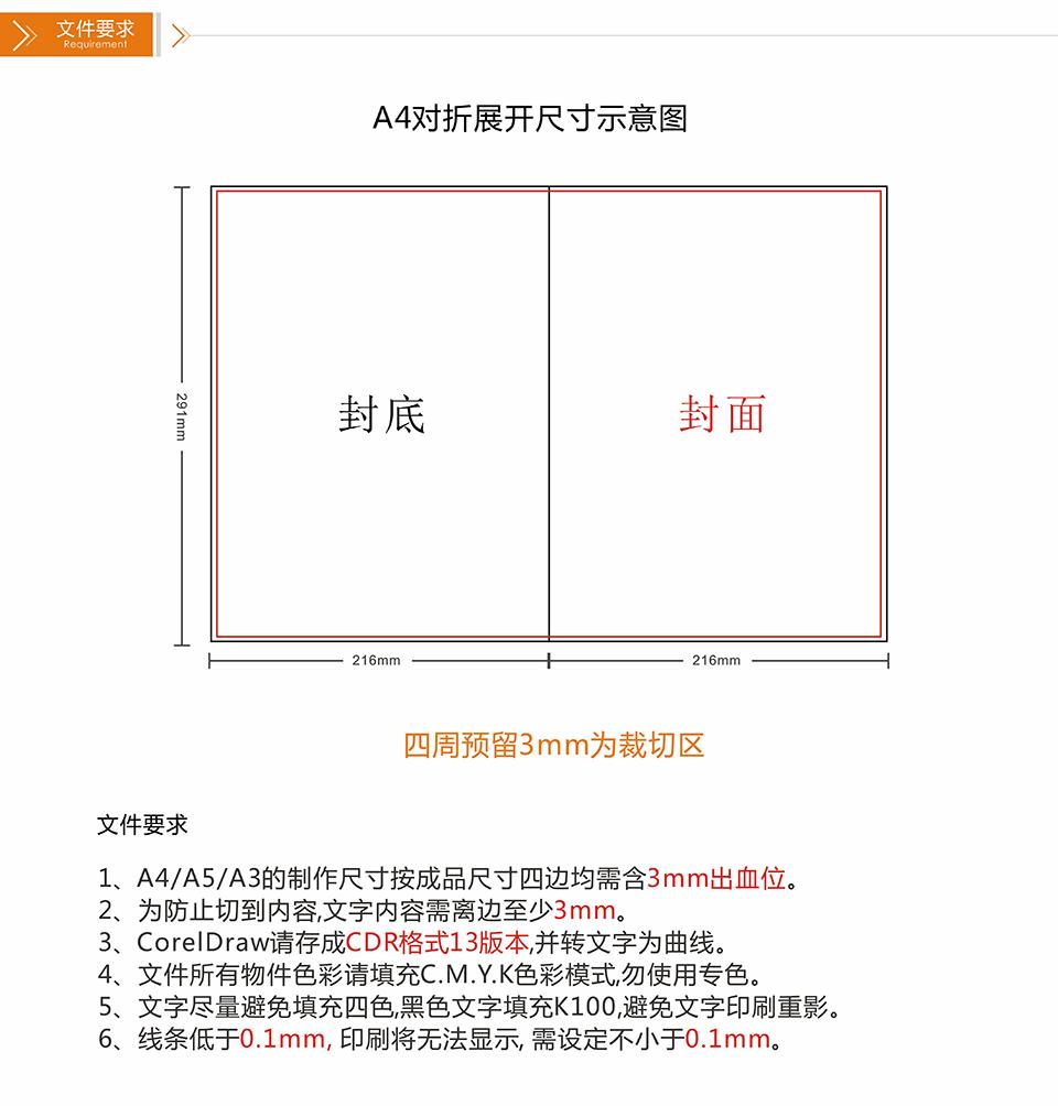 飞印网封套设计文件A4对折展开尺寸示意图