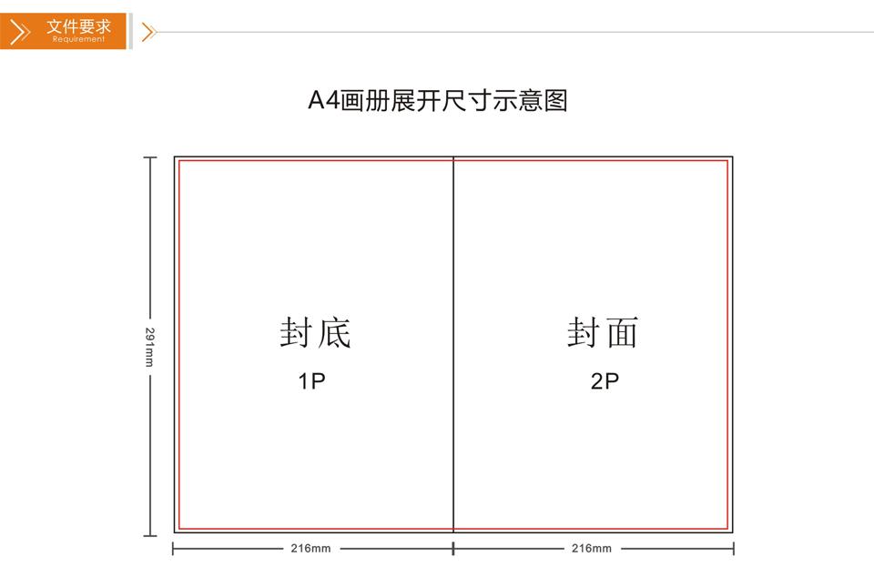 a4小册子印刷展示图