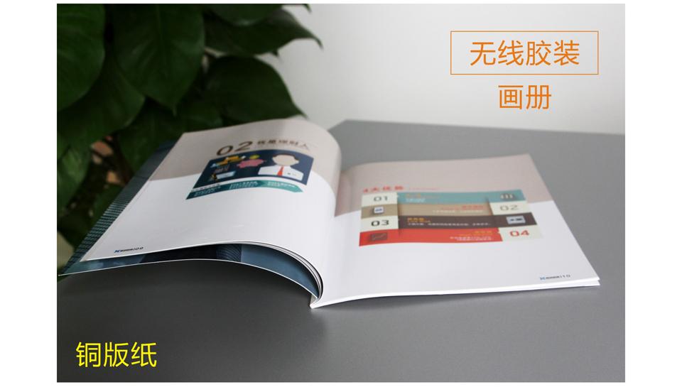 企业画册印刷,纪念册印刷,小册子印刷,会刊印刷,手册印刷装订方式无线胶装