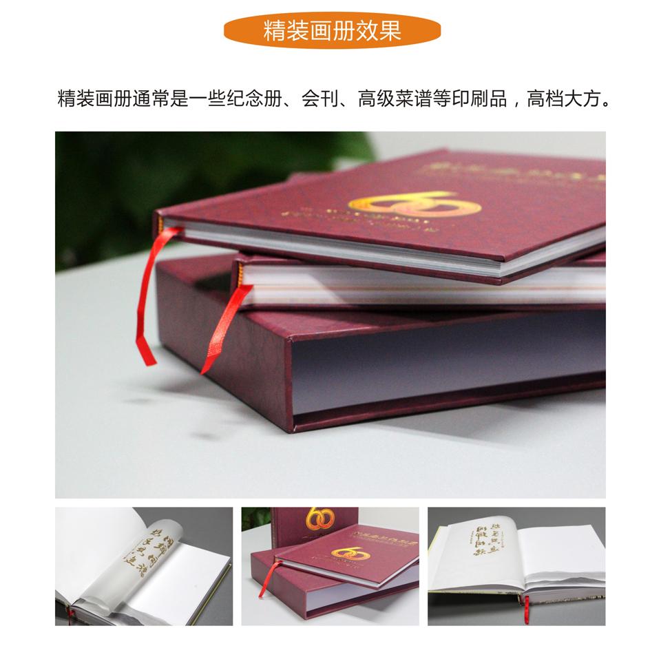 企业画册印刷,纪念册印刷,小册子印刷,会刊印刷,手册印刷精装画册效果
