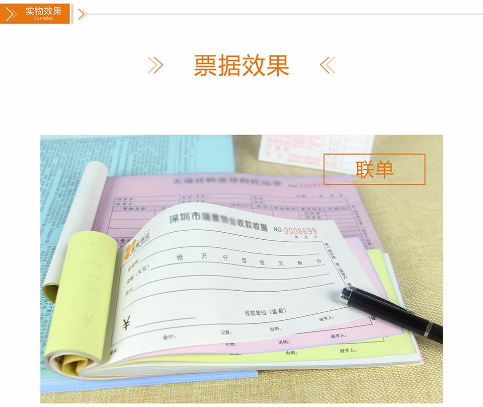 飛印網票據印刷,收據印刷,聯單印刷,單據印刷實物效果