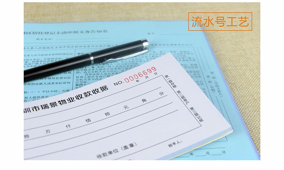 飛印網票據印刷,收據印刷,聯單印刷,單據印刷質量好