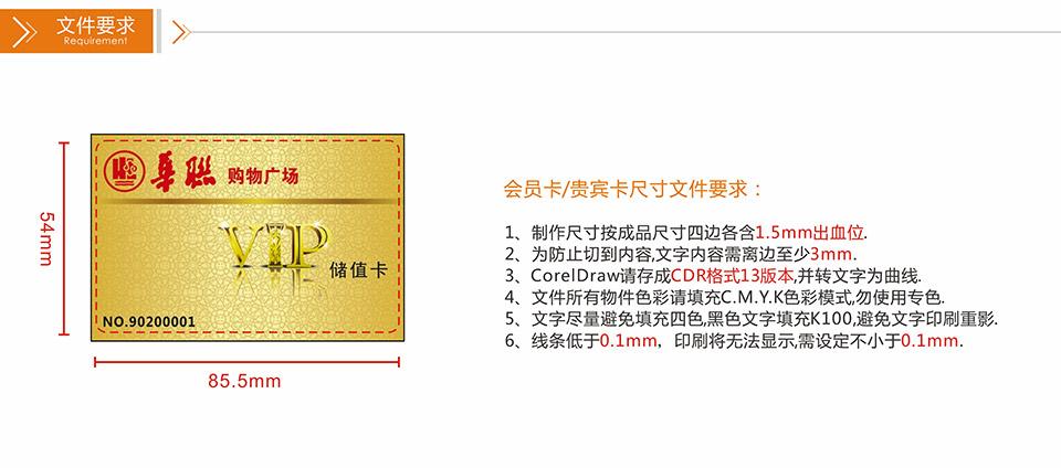 飞印网贵宾卡制作,pvc卡制作会员卡文件要求