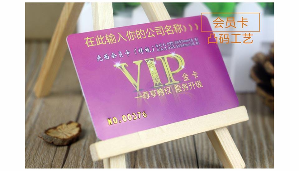 飛印網VIP會員卡印刷,貴賓卡制作,pvc卡制作會員卡凸碼工藝