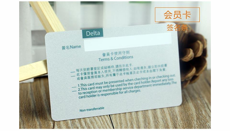 飞印网VIP会员卡印刷,贵宾卡制作,pvc卡制作会员卡签名条工艺