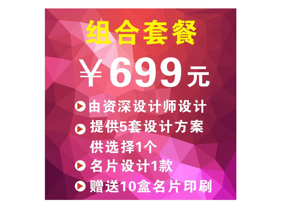 飞印网印刷设计服务组合套餐699