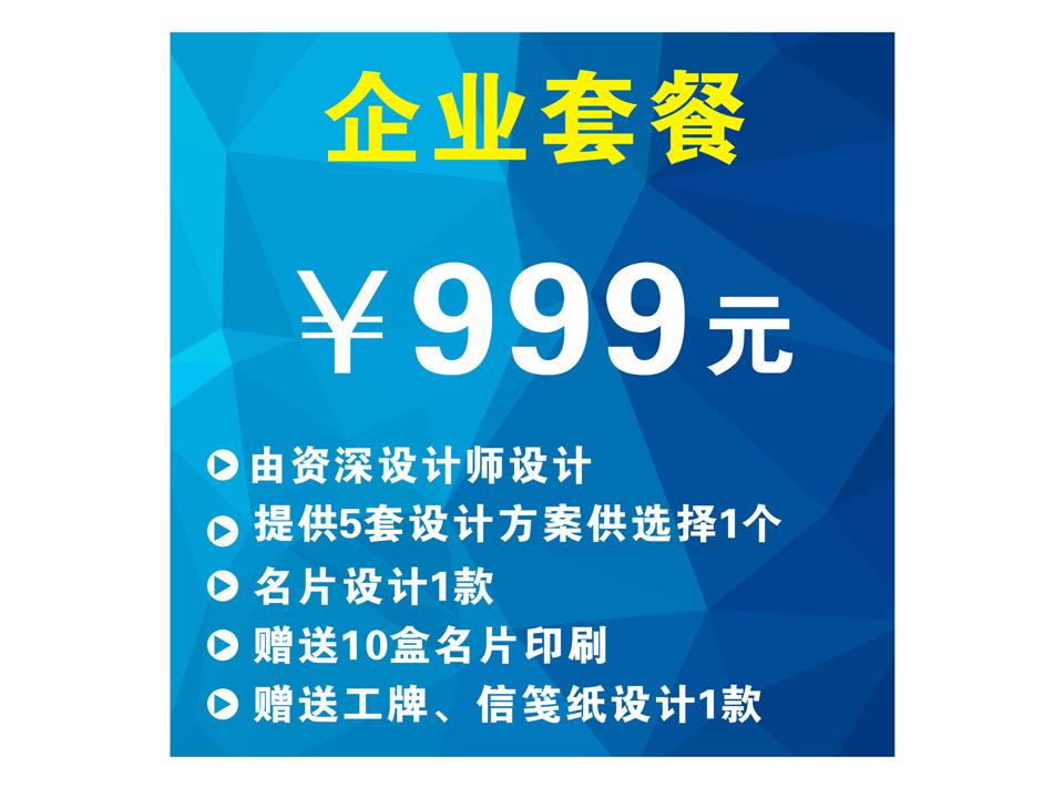 飞印网印刷设计服务企业套餐999