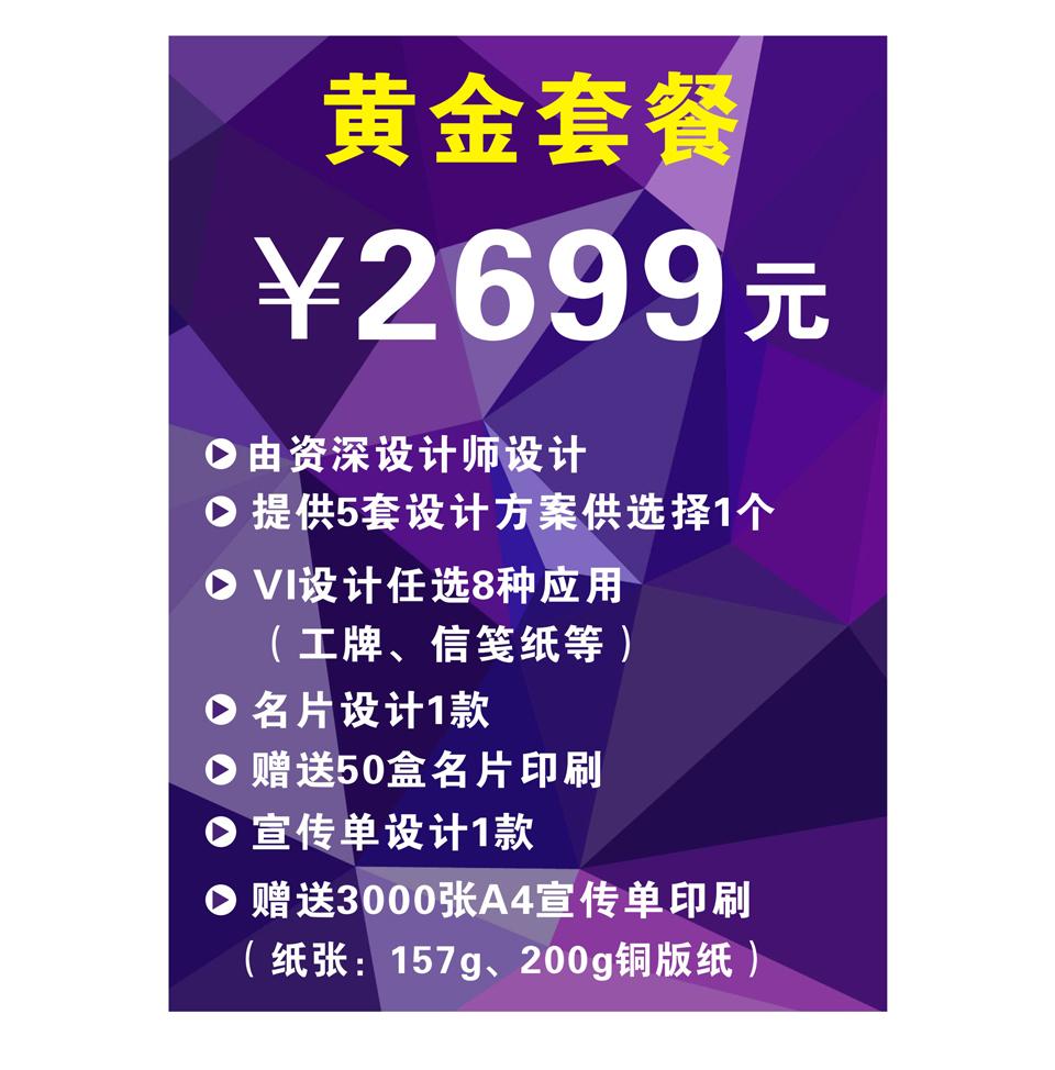 高品质飞印网印刷设计服务黄金套餐2699