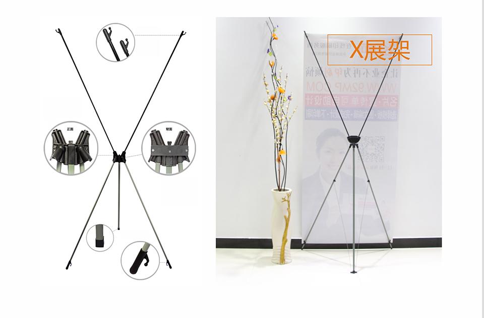 飛印網X展架材質
