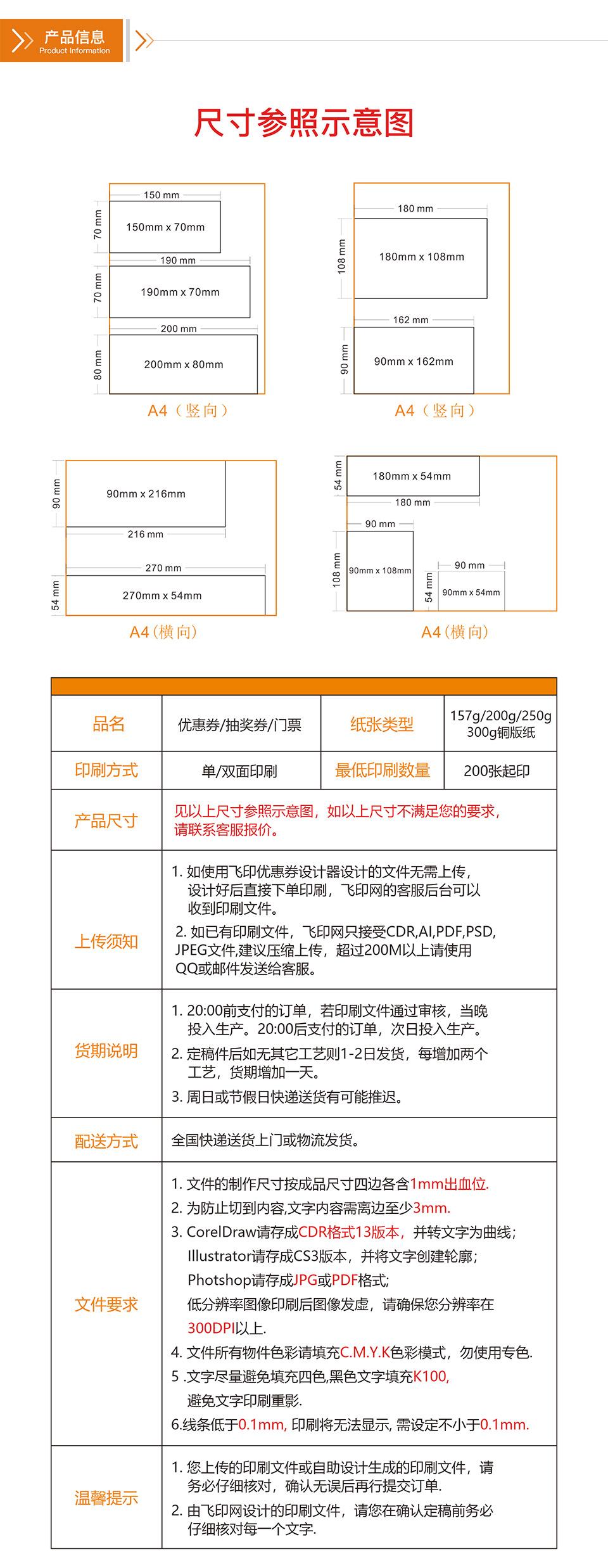 飞印网门票印刷,优惠券印刷,抽奖券印刷产品展示
