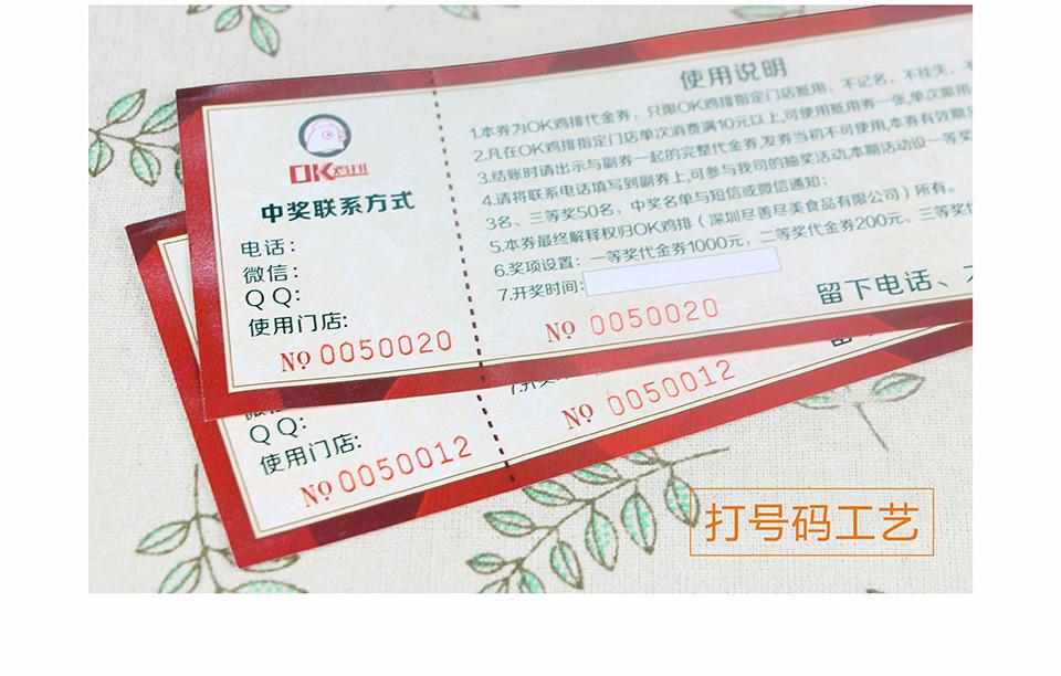飛印網門票印刷,優惠券印刷,抽獎券印刷圓角工藝