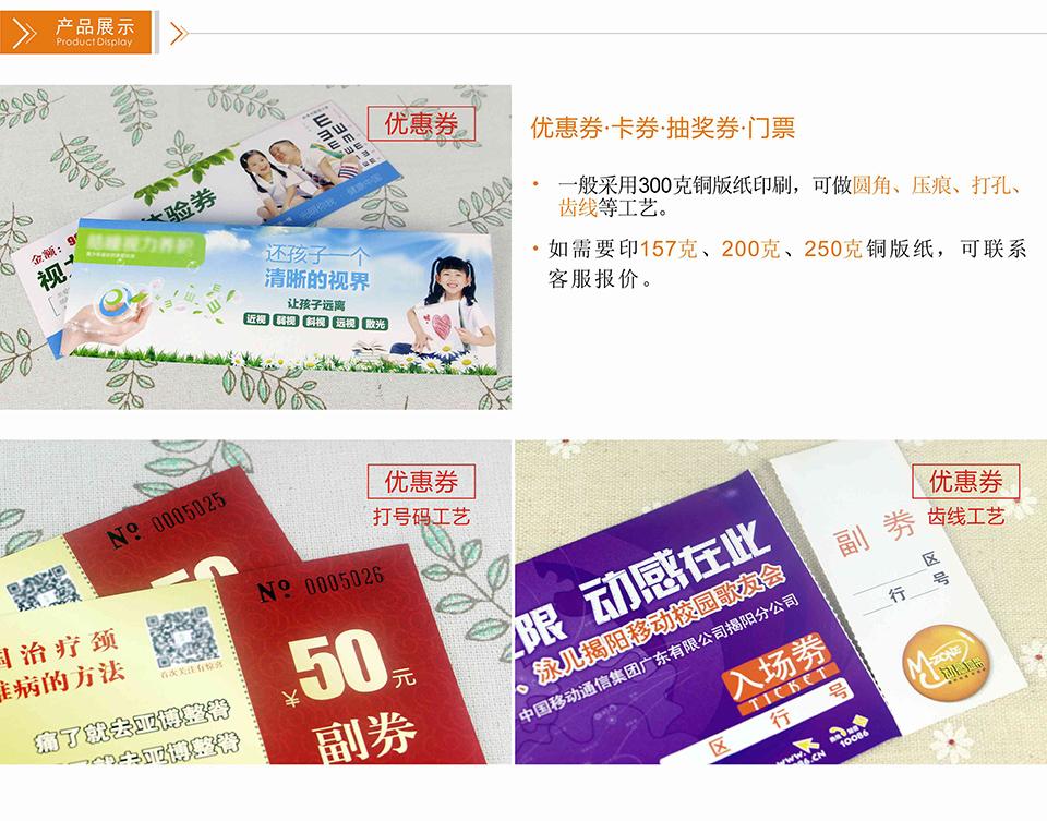 飛印網門票印刷,優惠券印刷,抽獎券印刷產品展示