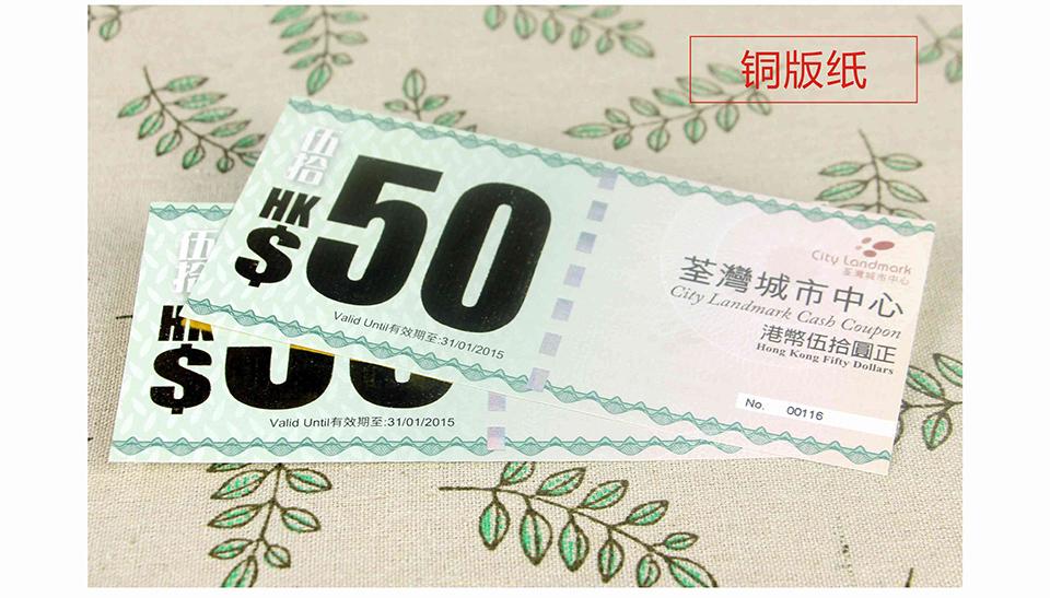 飛印網門票印刷,優惠券印刷,抽獎券印刷實物效果