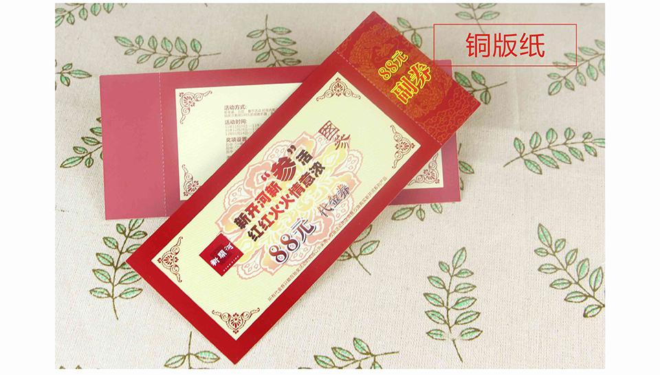 飛印網157g門票印刷,優惠券印刷,抽獎券印刷實物效果