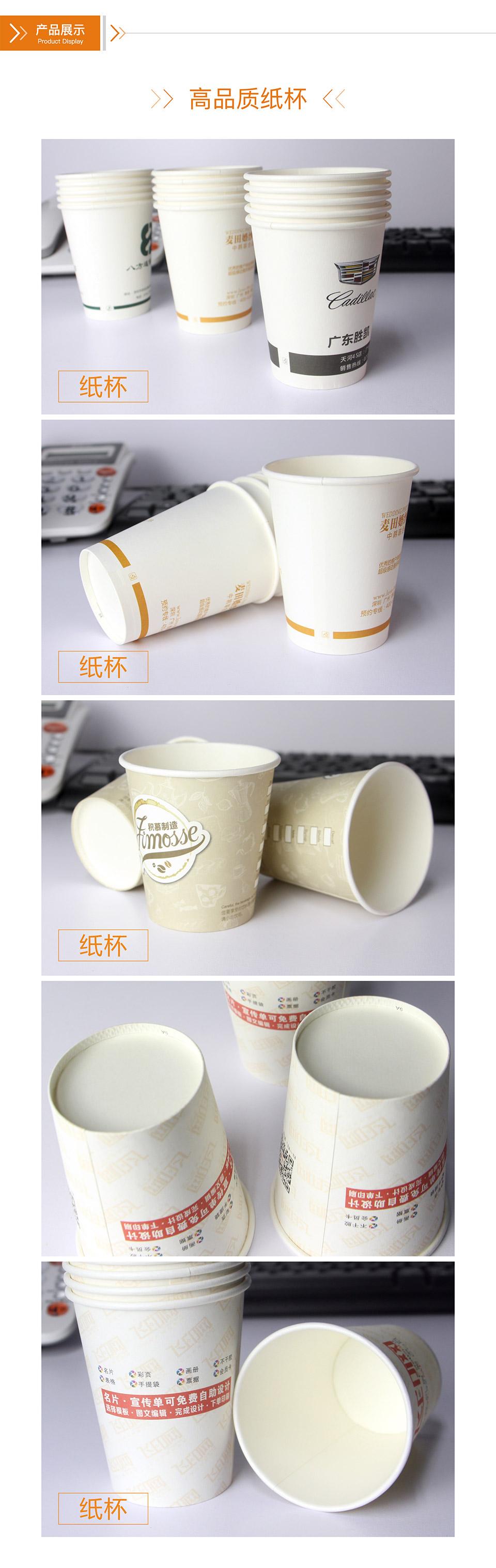 定做紙杯產品詳情