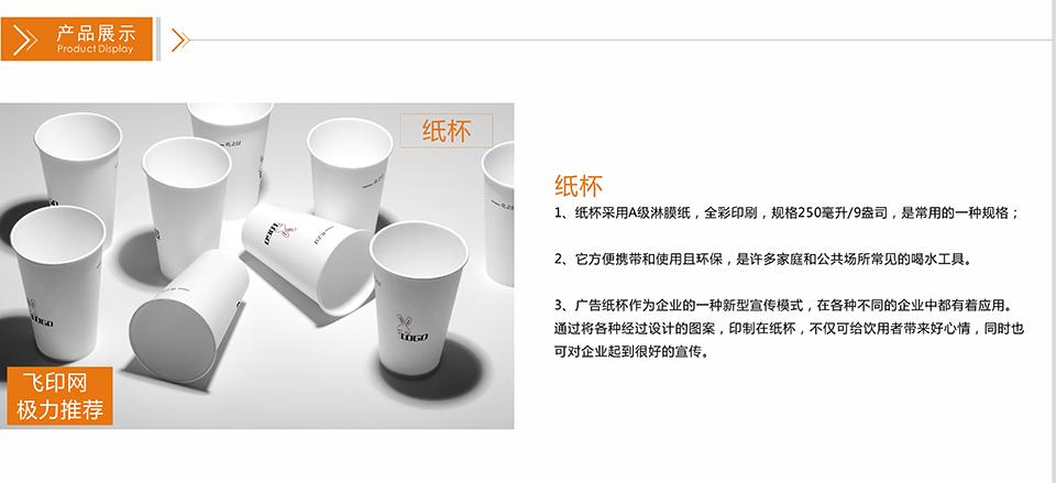 定做纸杯产品展示