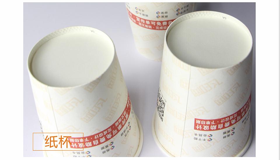 飞印网企业纸杯定制