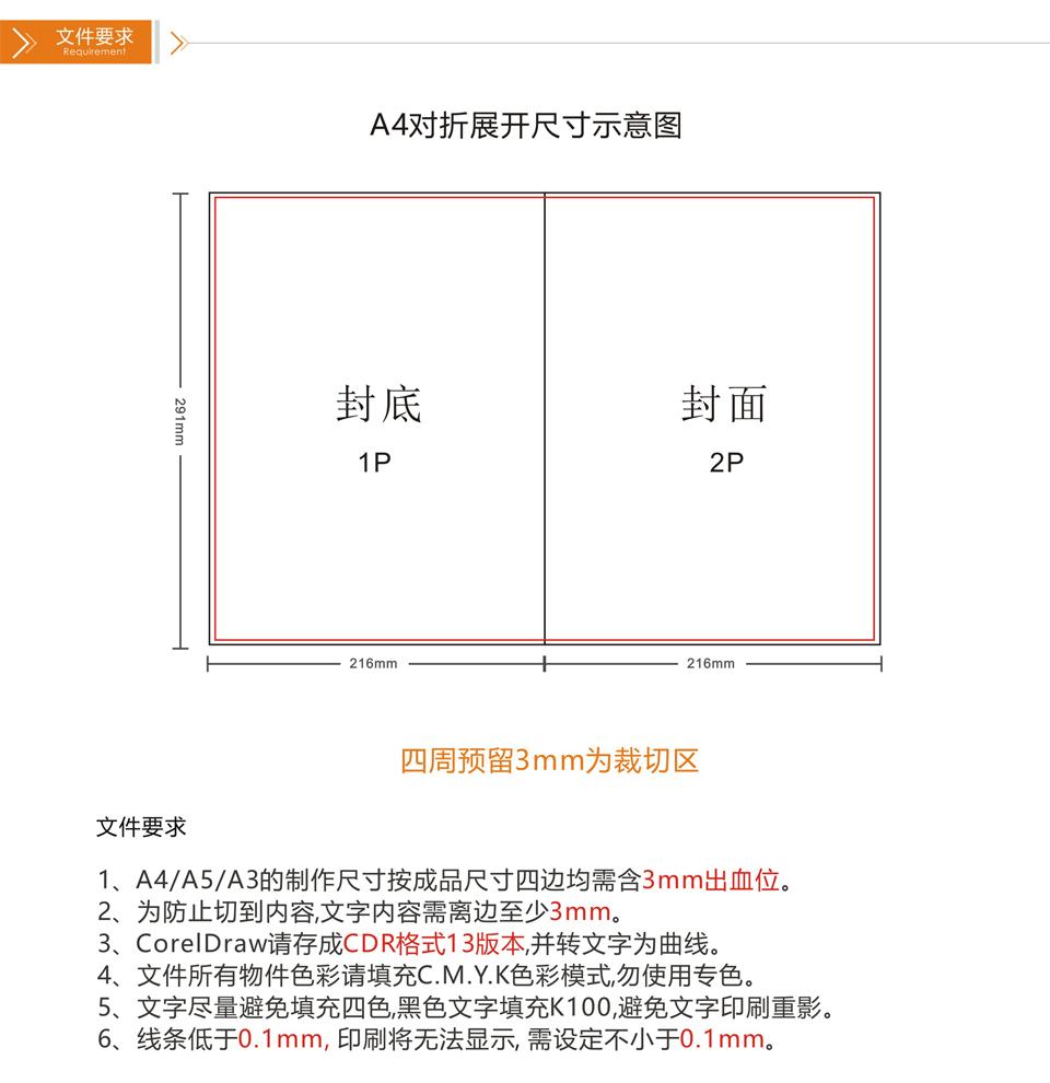 飛印網折頁印刷設計文件要求