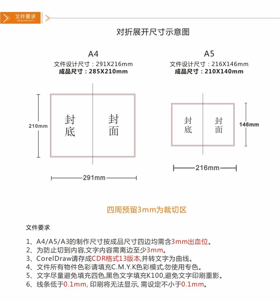 飞印网三折页印刷制作文件要求