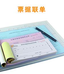 票据联单印刷