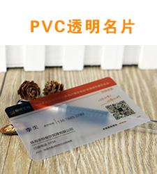 pvc名片
