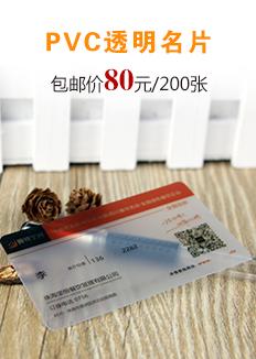 名片印刷,名片设计,PVC透明名片