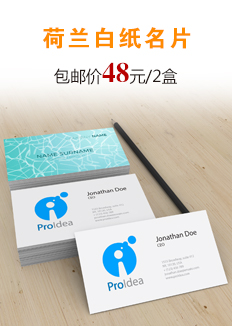 名片印刷,名片设计,荷兰白纸名片