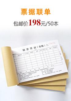 票據印刷,單據印刷,A5聯單