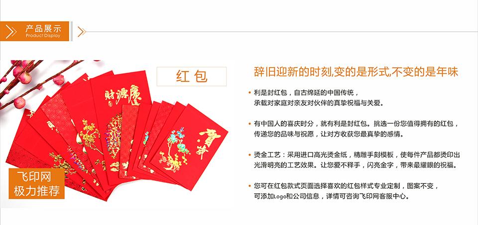 红包印刷产品展示