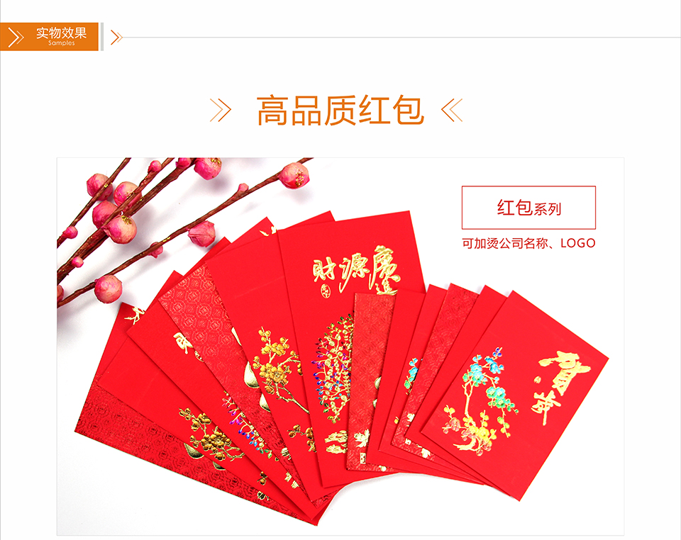 高品质红包印刷
