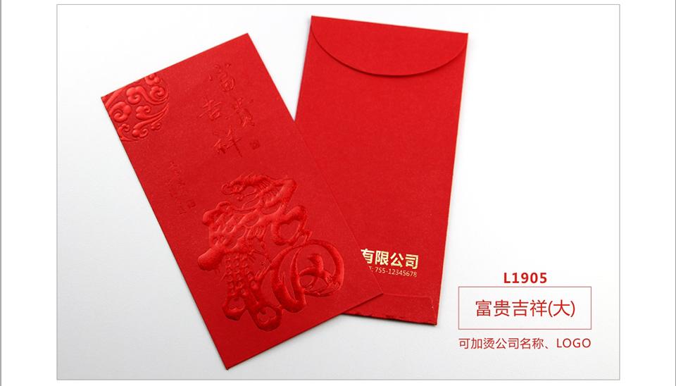 L1905 富贵吉祥(大)