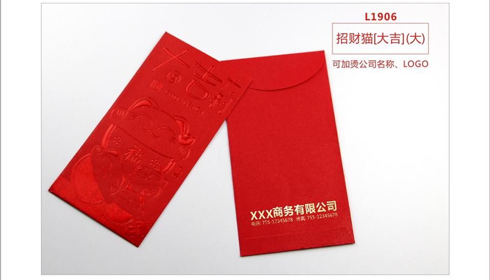 L1906 招财猫[大吉](大)