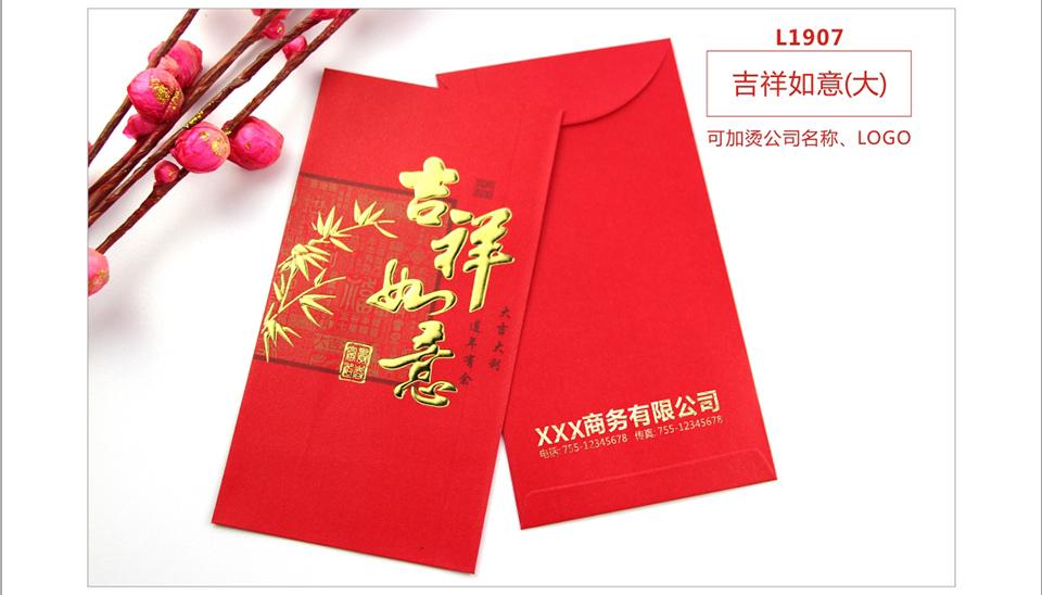 L1907 吉祥如意(大)