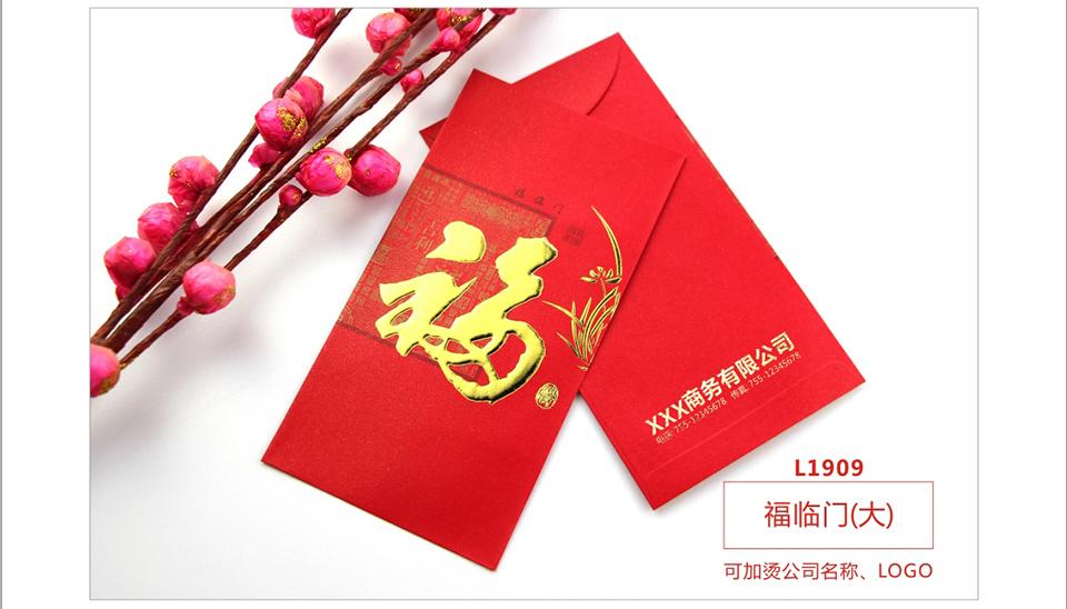 L1909 福临门(大)