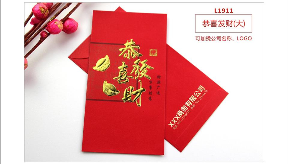 L1911 恭喜发财(大)
