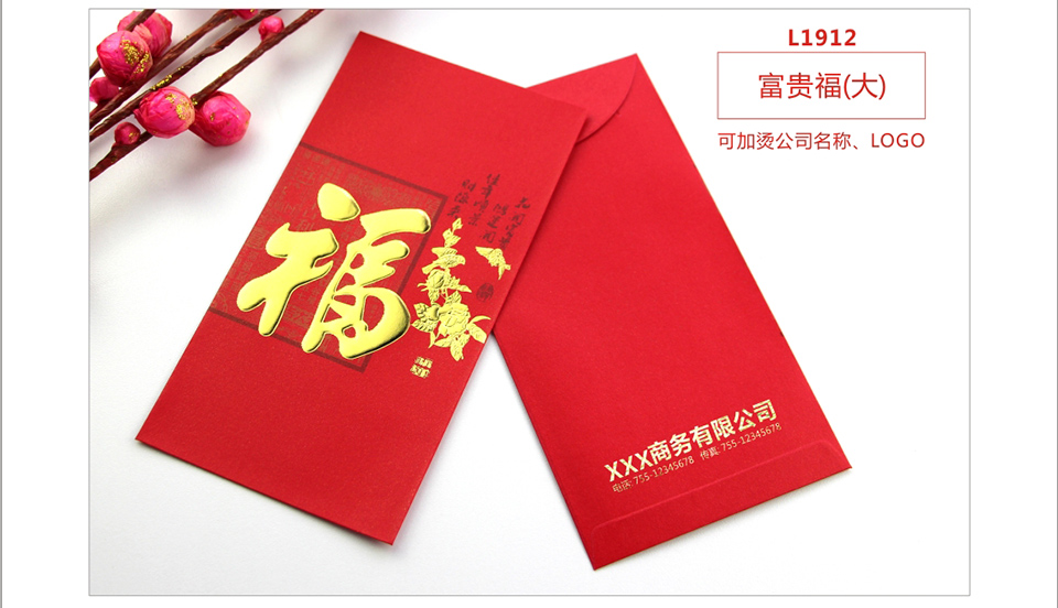 L1912 富贵福(大)