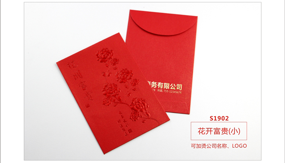 S1902 花开富贵(小)
