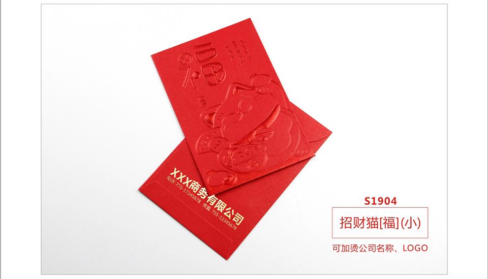 S1904 招财猫[福](小)