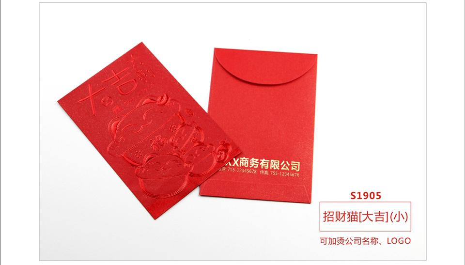 S1905 招财猫[大吉](小)