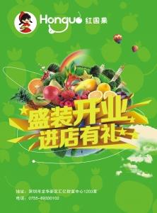 水果店盛大开业宣传单