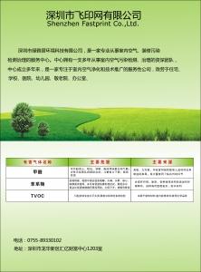 绿雅居环境科技有限公司宣传单