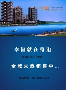 房地产蓝色版模板宣传单