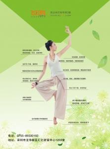 瑜伽舞蹈健身宣传单