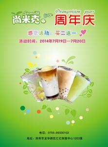 奶茶周年庆宣传单