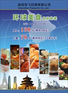 环球美食自助餐宣传单
