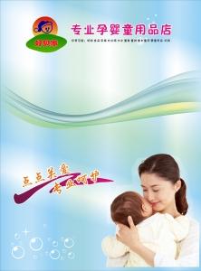 专业孕婴童用品宣传单