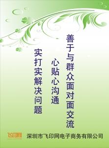 绿色通用1宣传单