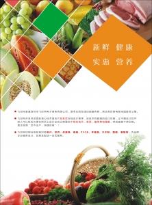 蔬菜市场宣传单