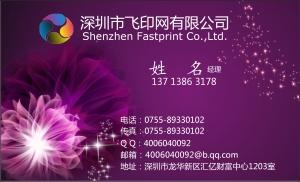 紫色炫彩纹绣美容名片设计